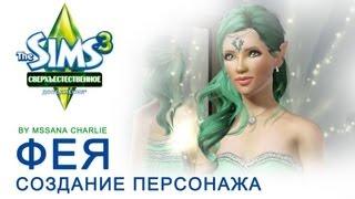 The Sims 3: Создание персонажа Сверхъестественное - Фея/(Мое первое видео по созданию персонажа в The Sims 3. С дополнения Сверхъестественное - Фея. (The Sims 3: Supernatural) Удивит..., 2013-05-14T13:19:22.000Z)