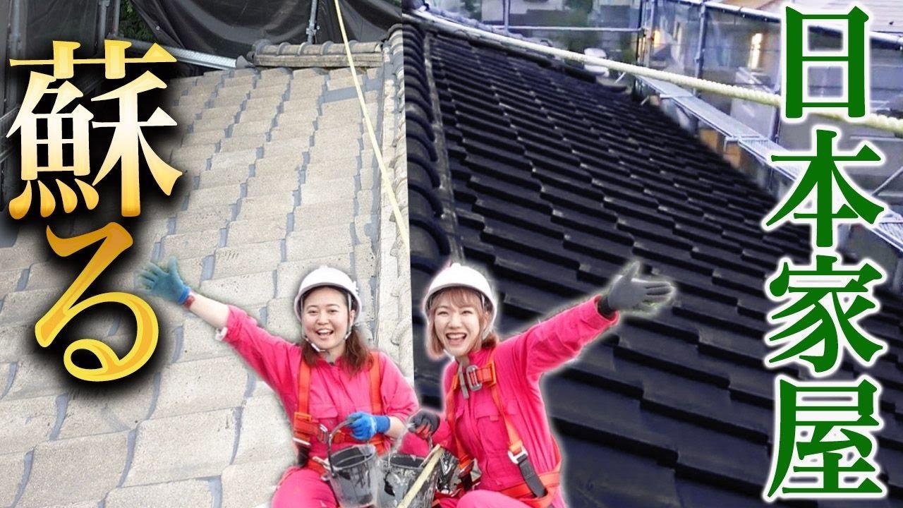 【DIY】退職金で買った築38年の瓦屋根を初心者女子が全面塗装!上塗りを極める!