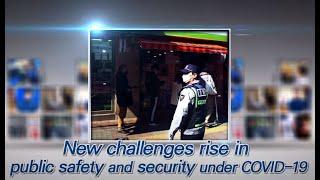 코로나 시대 사회의 안전을 지키는 길 / New challenges rise in public safety and security under COVID-19