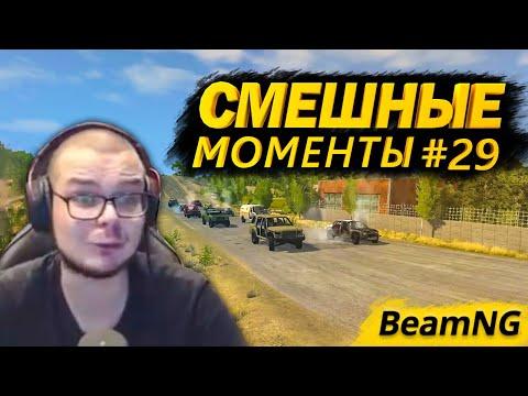 Смешные моменты с БУЛКИНЫМ #29 (FH4 + BEAMNG DRIVE)