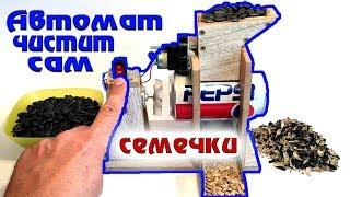 Как сделать автомат для чистки семечек! How to Make a automatic cleaning of sunflower seeds.