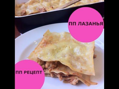 Лазанья с фаршем - пошаговый фото рецепт приготовления