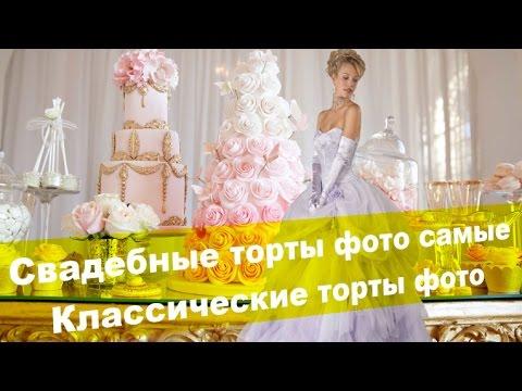 Свадебные торты фото самые/Классические торты фото