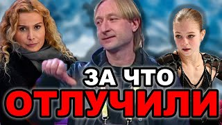 За что Плющенко был ОТЛУЧЁН от фигурного катания Что случилось с Аленой Косторной