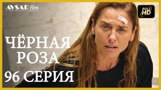 Чёрная роза 96 серия (Русский субтитр)