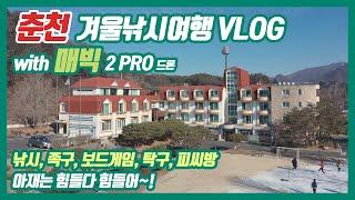 춘천 겨울 낚시여행 VLOG | 춘천 | 지촌리 빙어낚…