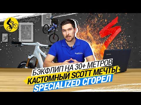 ВЕЛОНОВОСТИ ФЕВРАЛЯ //