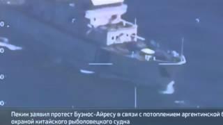Потопление китайского рыболовецкого судна! НОВОСТИ 33!(, 2016-03-21T18:21:17.000Z)