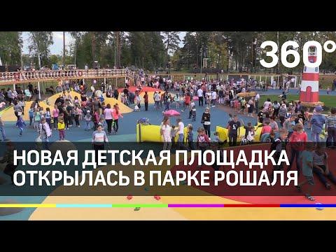 Площадка с тренажерами, аттракционами и буккросингом открылась в парке Рошаля