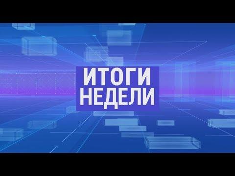 Итоги недели. Выпуск от 30.06.2019