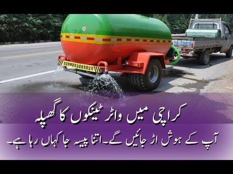 Pani Tanker Corruption in Karachi Pakistan Latest News Live Today | MEDIA-NEWS-CHANNEL 2018