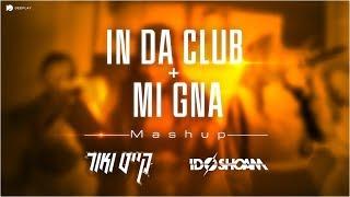 Kate & Or ft. DJ Ido Shoam - In da Club + Mi Gna MASHUP █▬…