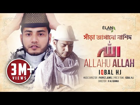 Allahu Allah IQBAL HJ Lyrics (আল্লাহু আল্লাহ বাংলা গজল) Gojol