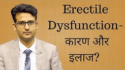 What is Erectile Dysfunction (in Hindi)- By Dr Praveen Tripathi