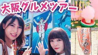 今回は#大阪 #Vlog グルメツアーだったよ! 大阪のイベントに来てくださ...
