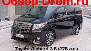 Toyota Alphard 2015 3.5 (275 л.с.) AT Executive Lounge - видеообзор