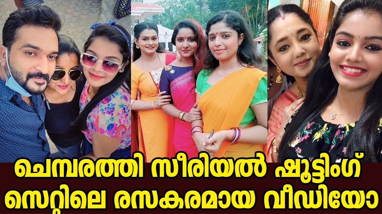 ചെമ്പരത്തി സീരിയൽ ഷൂട്ടിംഗ്  സെറ്റിലെ രസകരമായ വീഡിയോ | Chembarathi Serial