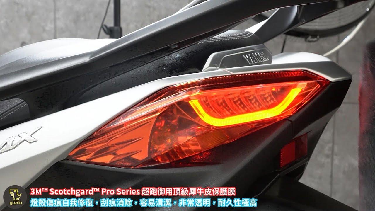 [Gozilla] Yamaha Xmax 300 ABS 3M超跑御用犀牛皮保護貼膜 儀表板 後尾燈 定位燈 前方向燈 DIY影片教學 車燈殼 防刮遮傷痕 保護愛車首選