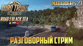 EURO TRUCK SIMULATOR 2 РУМЫНИЯ БОЛГАРИЯ ТУРЦИЯ разговорный стрим 18