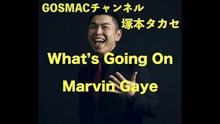 #13-1 [What's going on] 塚本タカセ