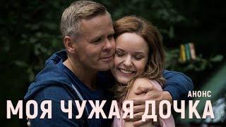 Моя чужая дочка. 1-4 серия (Фильм 2019) Мелодрама новинка // Анонс, дата выхода