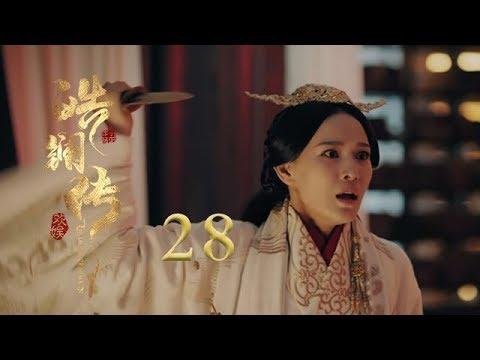 皓镧传 28 | Legend of Hao Lan 28(吴谨言、茅子俊、聂远、宁静等主演)