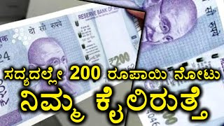 RBI says, 200 Rs Note will be launched very soon  | Oneindia Kannada