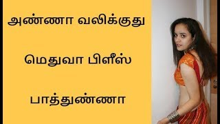 Tamil Annan & Chithappa Ponnu Thankatchi Hot Tamil Talk 2018 ! Latest Hot Talk in Tamil News