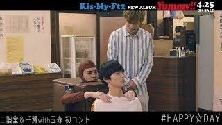 Kis-My-Ft2 7th ALBUM『Yummy!!』2018.04.25 RELEASE 「キスマツ荘」ダ...