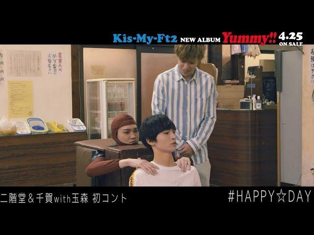 Kis-My-Ft2 / 「HAPPY☆DAY」キスマツ荘〜キスマイ7年目の仲直り大作戦〜ダイジェストMOVIE(7th ALBUM「Yummy!!」収録)