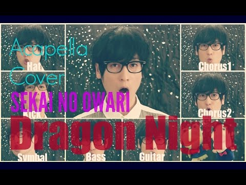 【口だけで歌ってみた】SEKAI NO OWARI / Dragon Night (Acapella Cover)