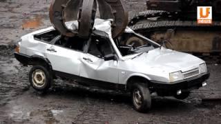 видео как утилизировать автомобиль