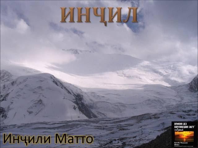 1. Инҷили  Матто www.isoimaseh.com