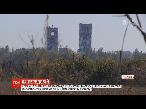 Біля окупованого Донецька