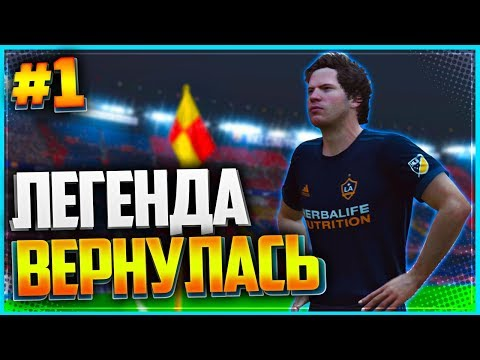 FIFA 19 КАРЬЕРА ЗА ИГРОКА ★ |#1| - ЛЕГЕНДА ВЕРНУЛАСЬ
