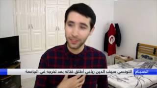 تونسي يلجأ الى يوتيوب لتحقيق حلمه