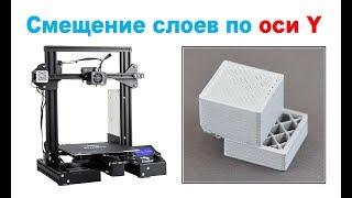 Дефект 3D печати - СМЕЩЕНИЕ СЛОЕВ, принтер Creality3D Ender 3