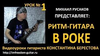 Ритм-Гитара в Роке. Урок Константина Берестова №1