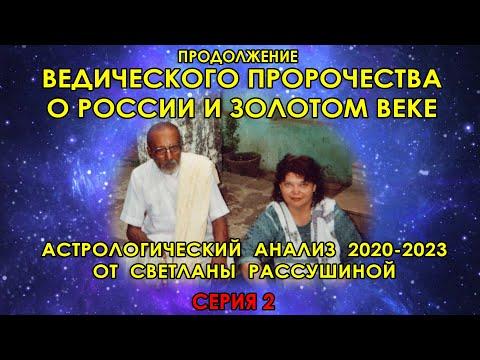 Ведическое пророчество о будущем России. Серия 2 – Астрологический прогноз на 2020-2023 год.