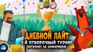 Русская Рыбалка 4 Стрим Дневной Лайт 2 й отборочный