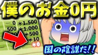 【ゆっくり茶番】貯金が盗まれた…通帳の残高が0円に!?