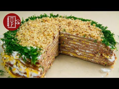 Закусочный Печеночный Торт с Необычной Начинкой!