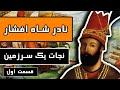 زندگینامه نادر شاه افشار: قسمت اول - نجات یک سرزمین