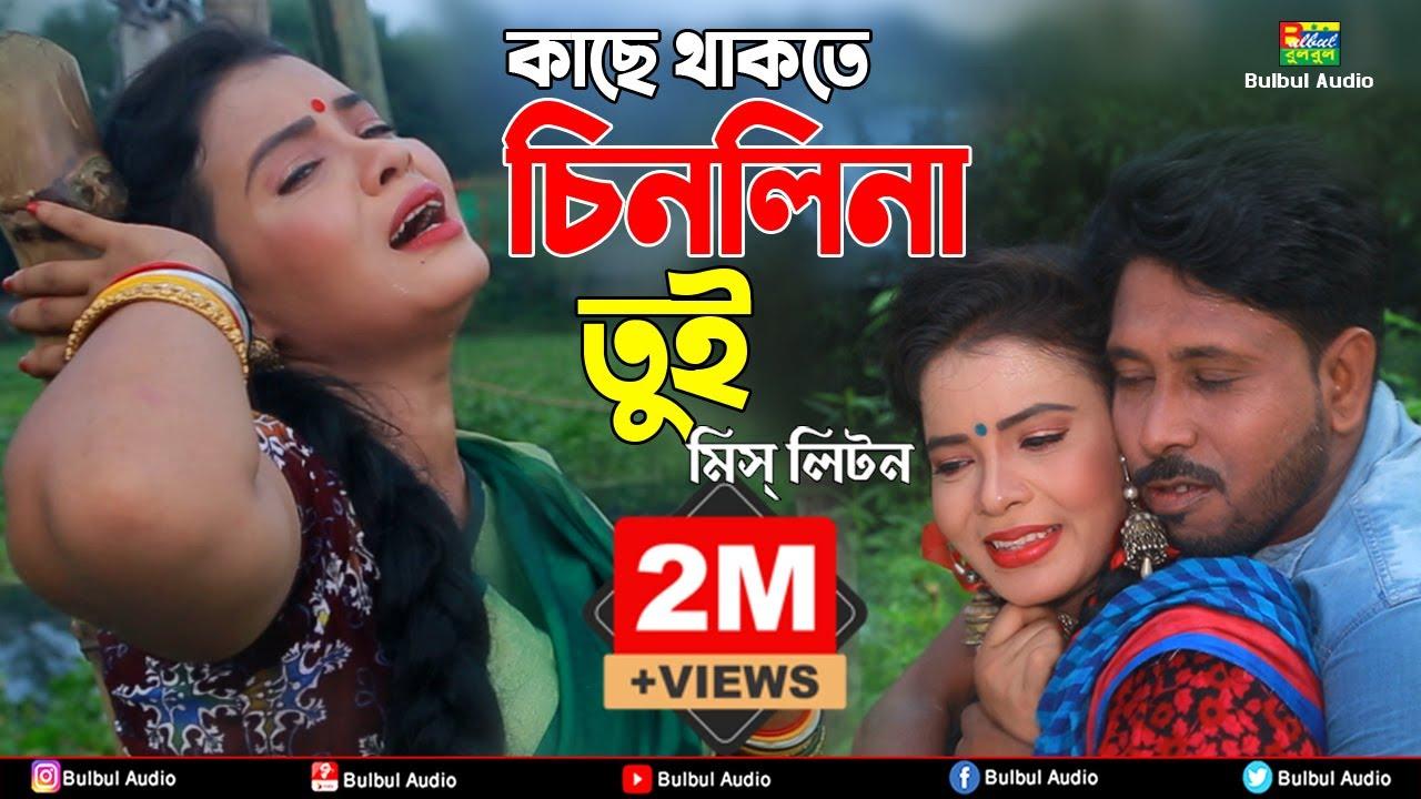 কাছে থাকতে চিনলি না তুই | Miss Liton | Kase Thakte Chenli Na Tui | Bulbul Audio | EID Exclusive Song
