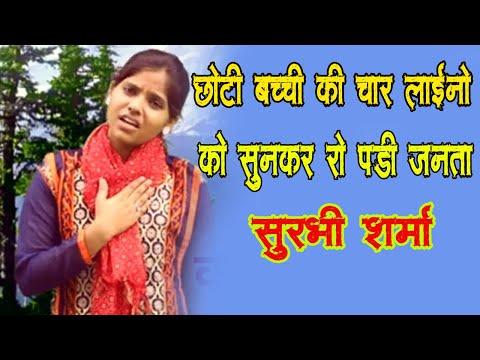 छोटी बच्ची का देश भक्ति गीत सुनकर लोगो के आँखों से नहीं रुके आँशु || Surbhi Sharma #Karira Jagran