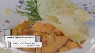 Рецепт телячьего желудка по-флорентийски в мультиварке BORK U800 от Кристиана Лоренцини(Более подробную информацию вы найдете на официальном сайте производителя www.bork.ru., 2014-08-06T11:29:22.000Z)