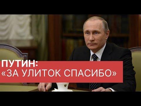 За улиток спасибо. Путин обратился к главе Минсельхоза фразой «за улиток спасибо»