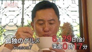 6月29日(金)深夜0時17分放送】 京橋から次の目的地・八丁堀へ徒歩で向か...