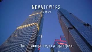 Neva Towers - знаковый адрес для жизни в Москве
