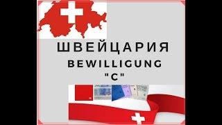 Смотреть видео вид на жительство в швейцарии